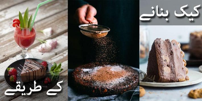 Cake Recipes Download: Cake Recipes In Urdu APK Download