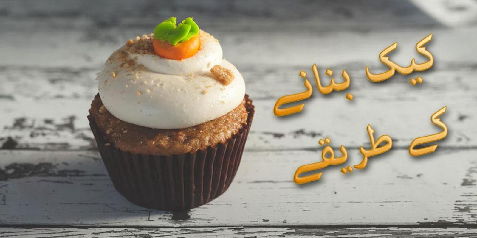 Cake Recipes In Urdu Apk Download Free Books Reference App For