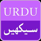 Learn Urdu App icon