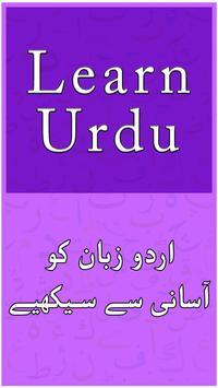 Learn Urdu App screenshot 1