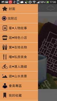台南一路一路 poster