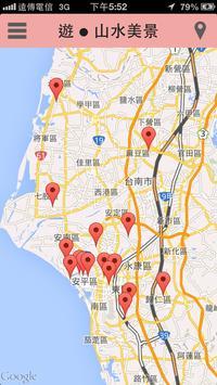 台南一路一路 screenshot 3