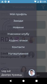 URE Club screenshot 1