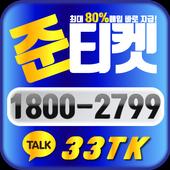 핸드폰 소액결제 휴대폰현금화 - 준티켓 icon