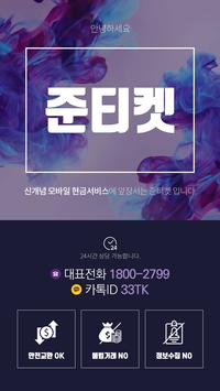 핸드폰 소액결제 휴대폰현금화 - 준티켓 poster