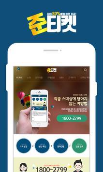 핸드폰 소액결제 휴대폰현금화 - 준티켓 apk screenshot