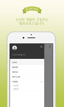 팜(farm) screenshot 1