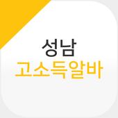 성남고소득알바 icon