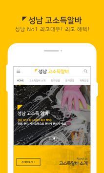 성남고소득알바 poster