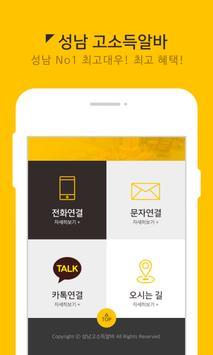 성남고소득알바 apk screenshot