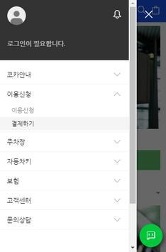 코카 apk screenshot