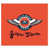 동기야잘하자 (해병대전역자 커뮤니티) icon