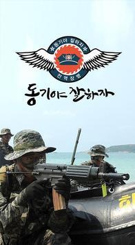 동기야잘하자 (해병대전역자 커뮤니티) poster