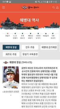 동기야잘하자 (해병대전역자 커뮤니티) apk screenshot