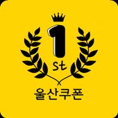 울산쿠폰 icon