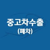 중고차수출(폐차) icon