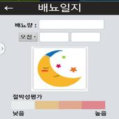 비뇨기과 설문지 종합(배뇨,성기능,수면) icon