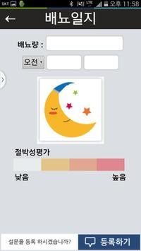 비뇨기과 설문지 종합(배뇨,성기능,수면) apk screenshot