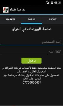 البورصة العراقية  Iraq Boursa apk screenshot