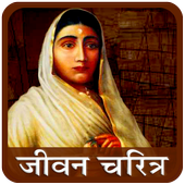 Ahilyadevi Holkar Biography | अहिल्याबाई होळकर icon
