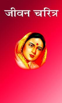 Ahilyadevi Holkar Biography | अहिल्याबाई होळकर poster