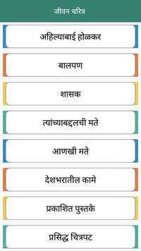 Ahilyadevi Holkar Biography | अहिल्याबाई होळकर screenshot 2