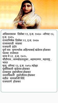 Ahilyadevi Holkar Biography | अहिल्याबाई होळकर screenshot 3