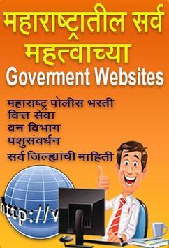 Maharashtra Govt. Websites poster