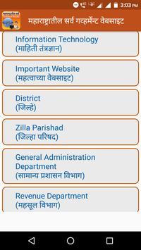 Maharashtra Govt. Websites screenshot 1