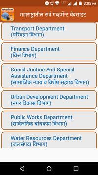 Maharashtra Govt. Websites screenshot 2