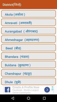 Maharashtra Govt. Websites screenshot 3