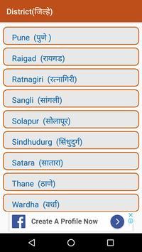 Maharashtra Govt. Websites screenshot 4