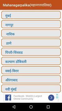 Maharashtra Govt. Websites screenshot 5