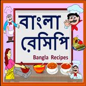 Bangla Recipes-বাংলা রেসিপি icon