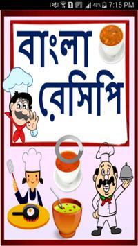 Bangla Recipes-বাংলা রেসিপি poster