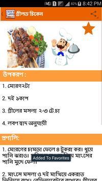 Bangla Recipes-বাংলা রেসিপি apk screenshot
