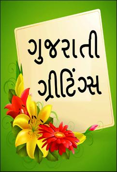 Gujarati greetings cards apk download free entertainment app for gujarati greetings cards poster m4hsunfo