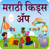 Marathi Kids App icon