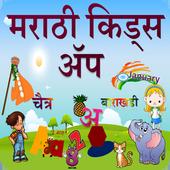 Marathi Kids App icon