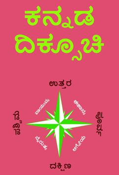 Compass Directions in Kannada l ಕನ್ನಡ ದಿಕ್ಸೂಚಿ poster