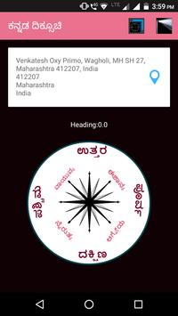 Compass Directions in Kannada l ಕನ್ನಡ ದಿಕ್ಸೂಚಿ screenshot 1