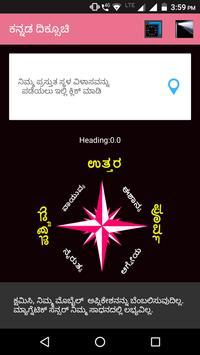 Compass Directions in Kannada l ಕನ್ನಡ ದಿಕ್ಸೂಚಿ screenshot 3