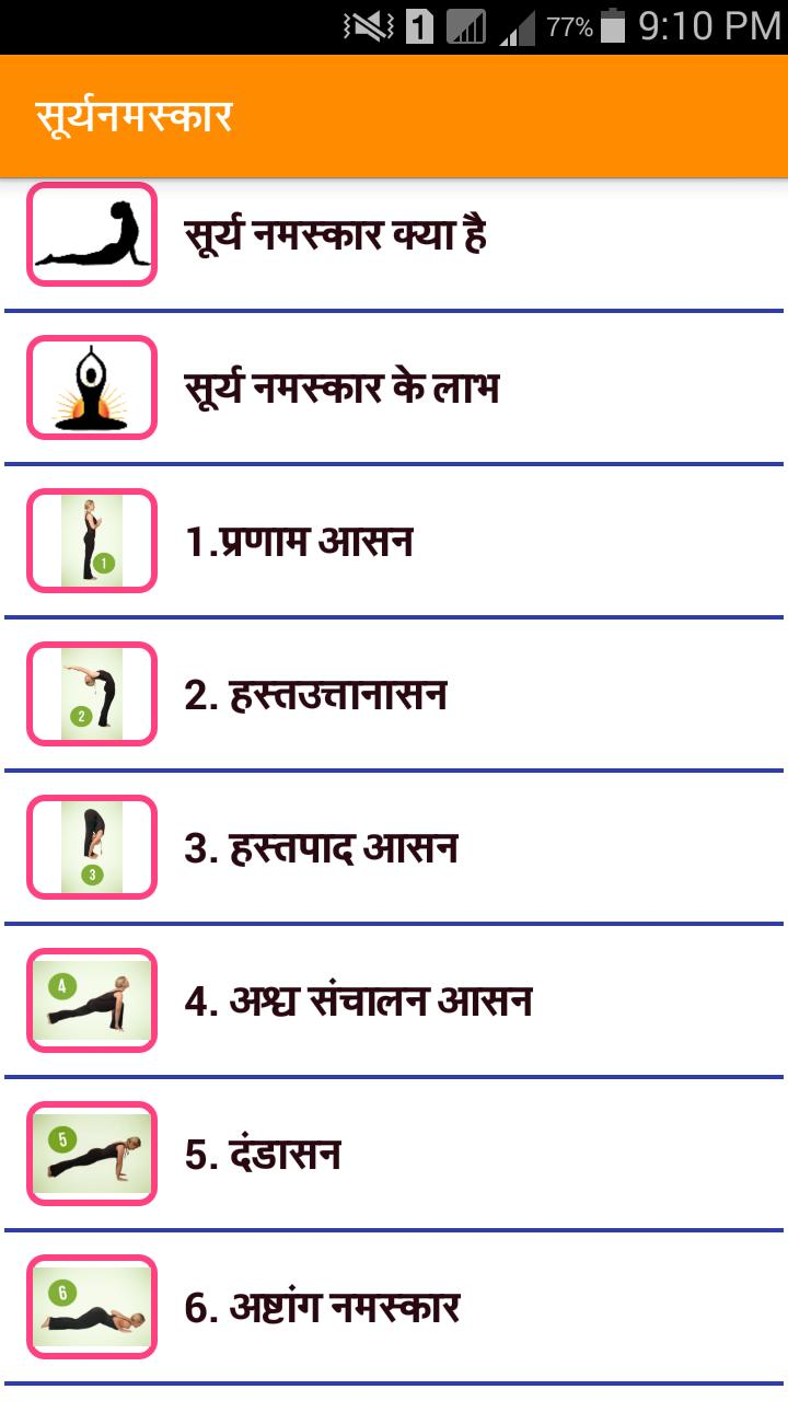 Yoga In Hindi For Android Apk Download