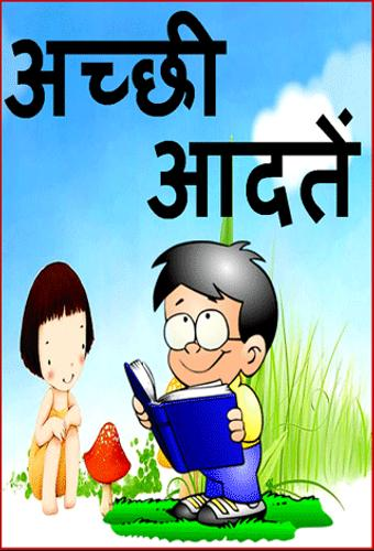 hindi good habits information Free essays on good habits for chidren in hindi language speak hindi get help with your writing 1 through 30.