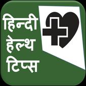 Hindi Health Tips आइकन