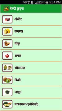 Hindi Health Tips स्क्रीनशॉट 4
