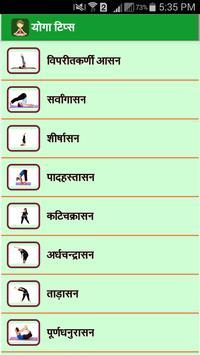 Hindi Health Tips स्क्रीनशॉट 5