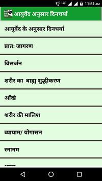 Hindi Health Tips स्क्रीनशॉट 6