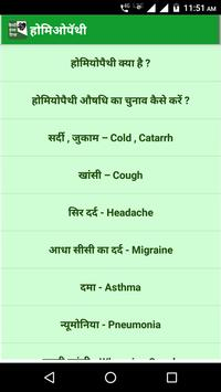 Hindi Health Tips स्क्रीनशॉट 7