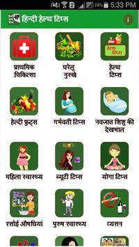 Hindi Health Tips पोस्टर